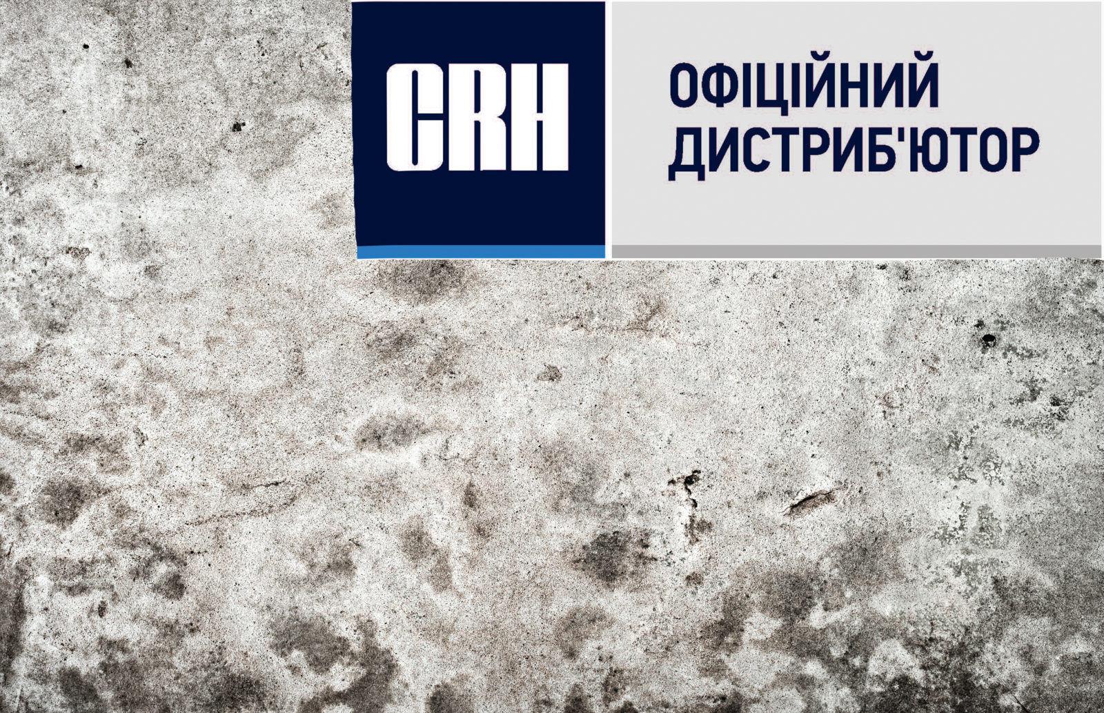 Як визначити оригінальний цемент компанії CRH за допомогою зовнішнього вигляду мішка