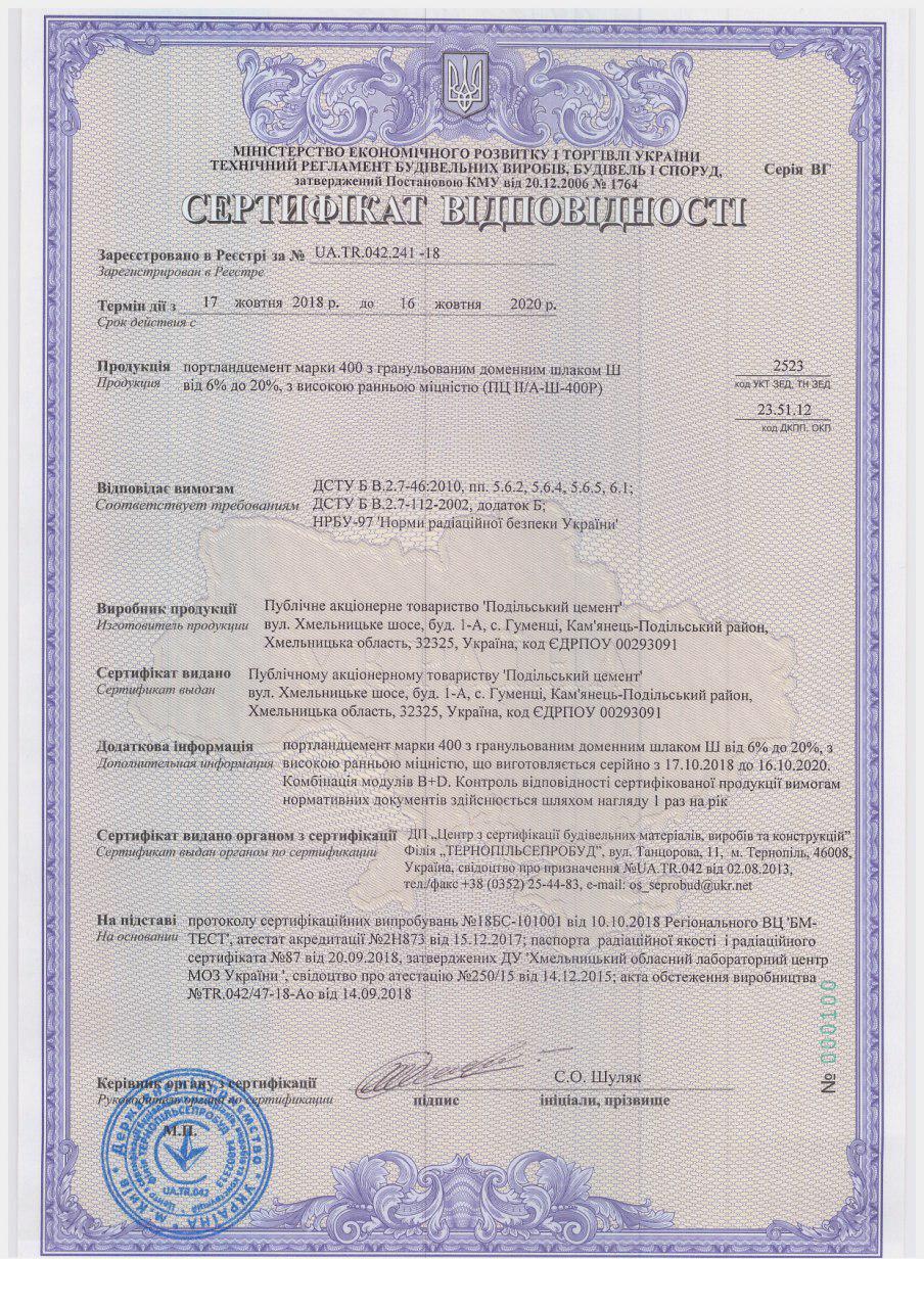 ПЦ ІІ/А-Ш-400Р