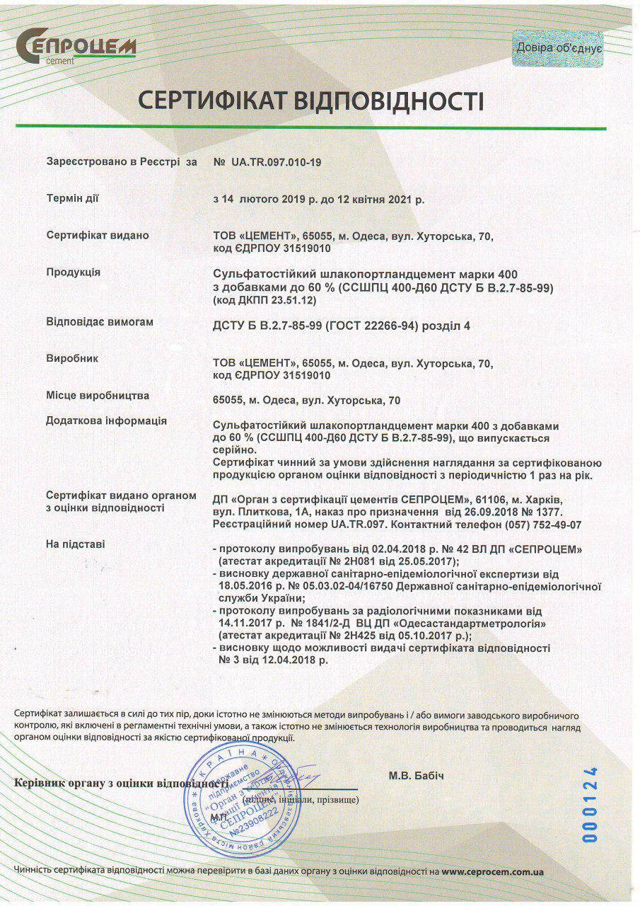 ССШПЦ 400-Д60