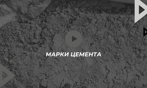 Марки цементу: характеристики та область застосування