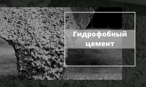 Гидрофобный цемент: добавки и применение в строительстве