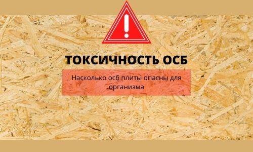 Насколько ОСБ токсичный материал