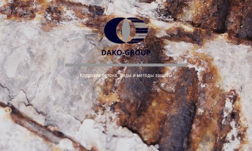 Коррозия бетона. Причины появления и методы защиты